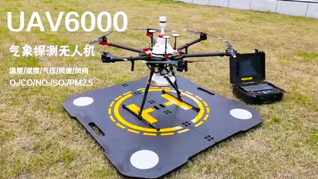 無人機氣象監測工業級旋翼無人機,無人機氣象監測