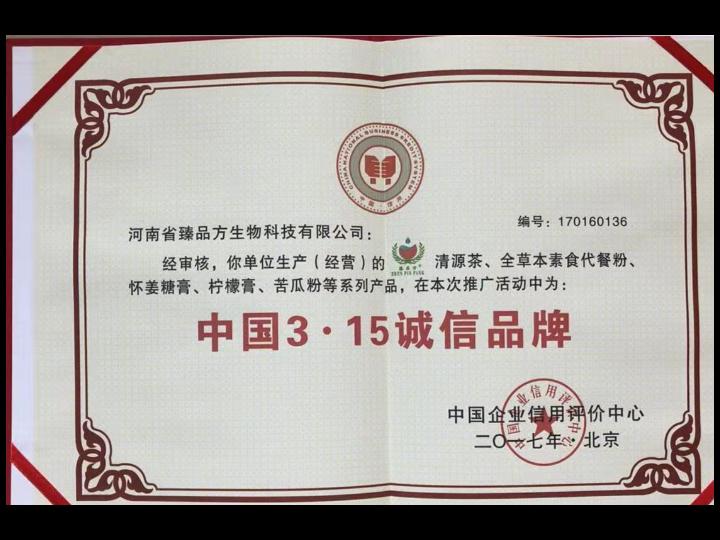 河南古方怀姜糖膏加盟品牌 臻品方供