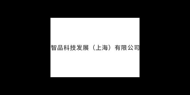 湖南現代化技術咨詢報價價格網 服務為先 智品
