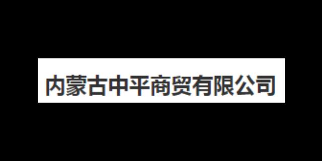 乳制品哪里卖 内蒙古中平商贸供应
