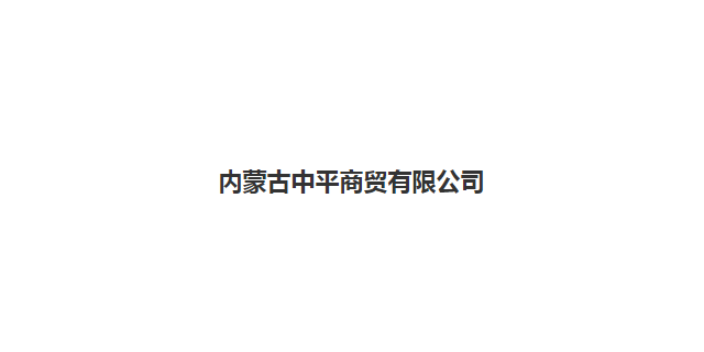 名优乳制品 内蒙古中平商贸供应