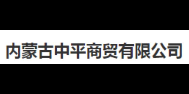 鄂尔多斯各地建筑材料厂家批发价 内蒙古中平商贸供应