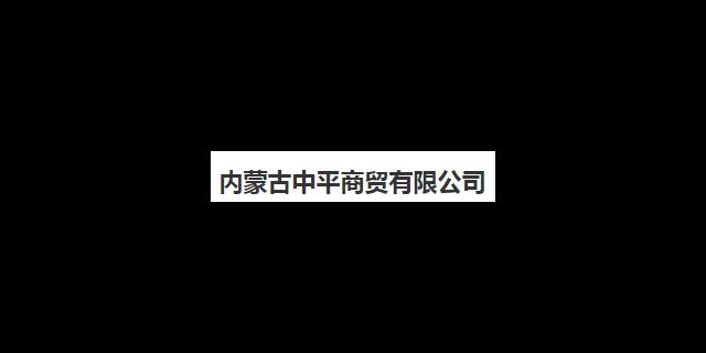 名优建筑材料现价 内蒙古中平商贸供应