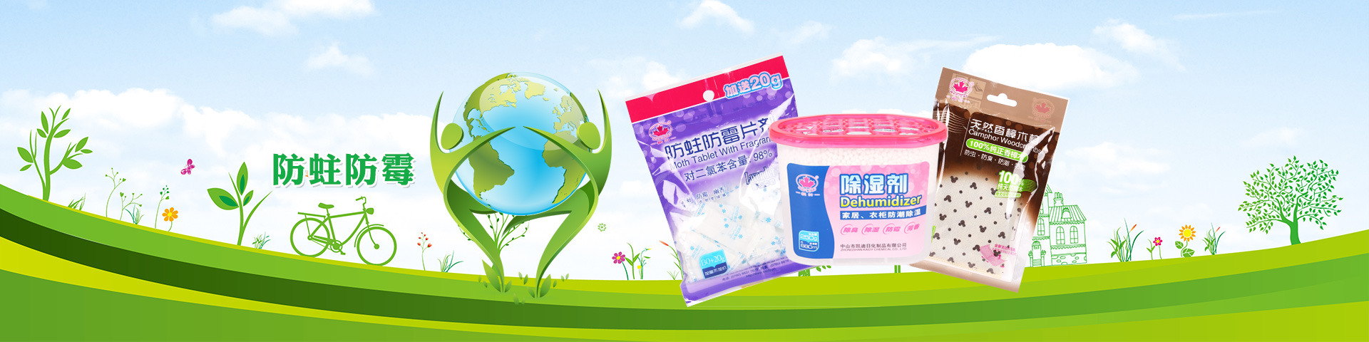 中山市凱迪日化制品有限公司公司介紹