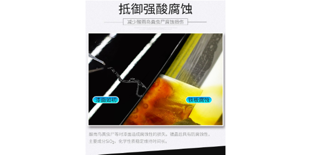 贵州轮船玻璃防雨剂能保持多久 诚信经营「中山科邦化工材料供应」