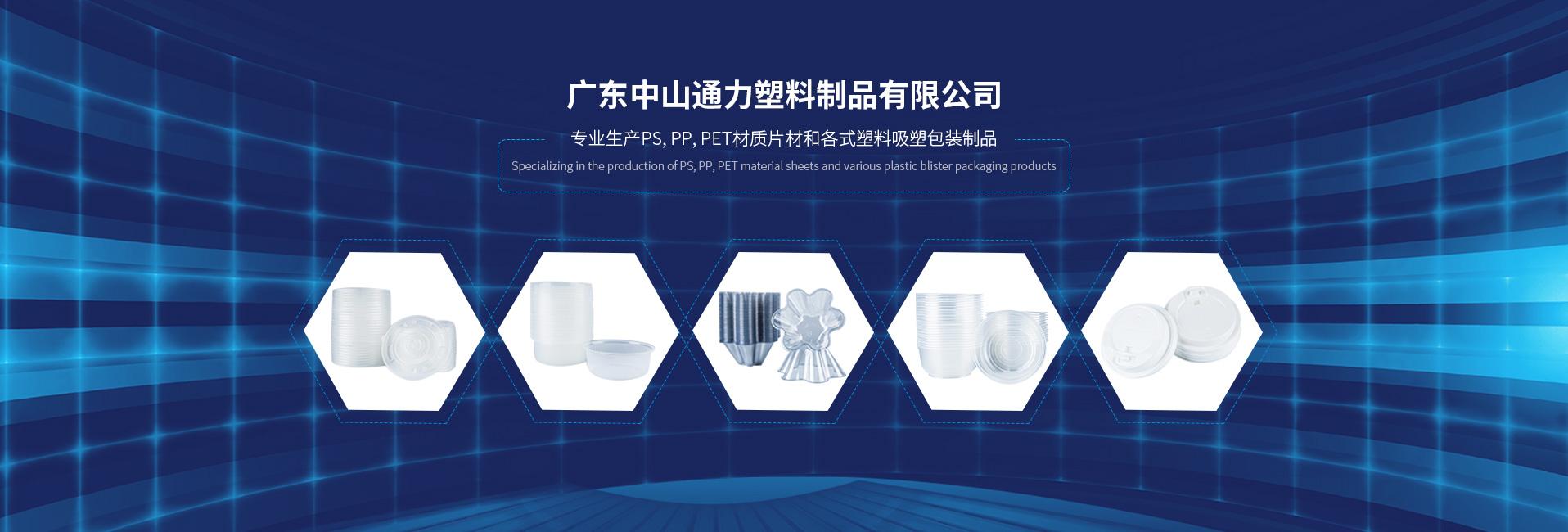中山市通力塑料制品ballbet贝博app下载ios公司介绍