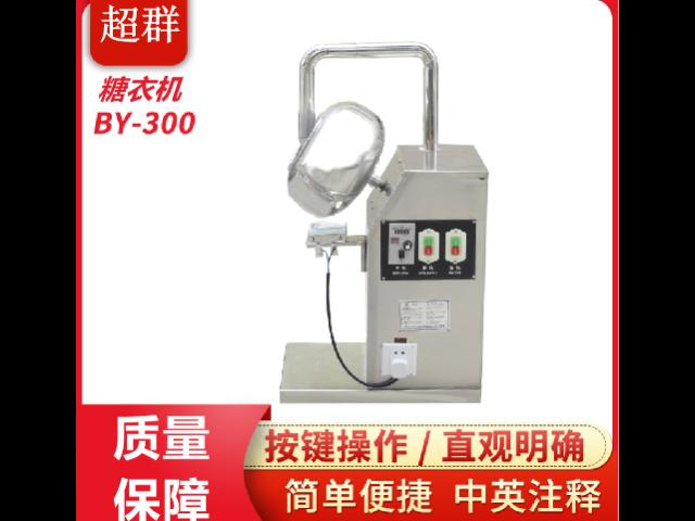 出口糖衣机使用方法 浙江超群机械设备供应