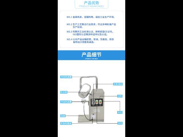 超群糖衣机使用 浙江超群机械设备供应
