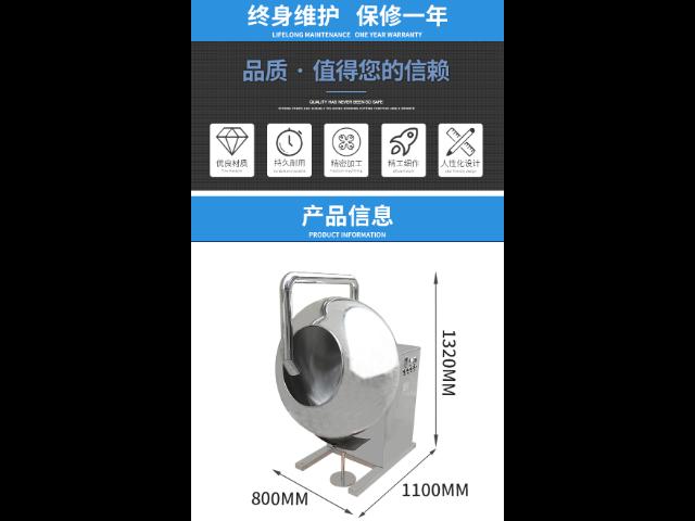 山东糖衣机操作规程 浙江超群机械设备供应