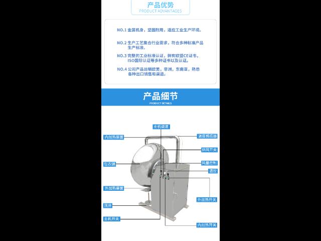 造粒糖衣机使用视频 浙江超群机械设备供应