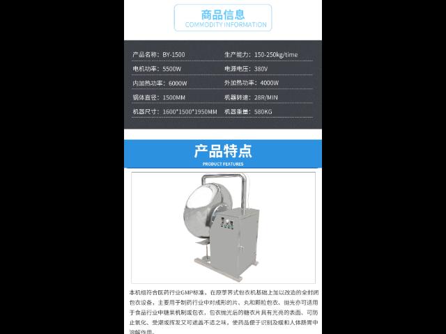 湖南荸荠式糖衣机 浙江超群机械设备供应