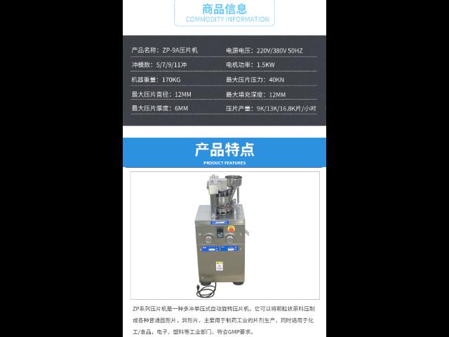 电动压片机销售 浙江超群机械设备供应