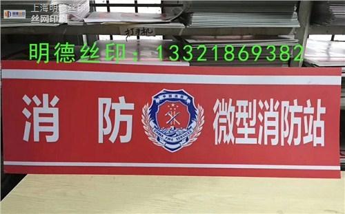 销售上海市丝网印刷标牌行情明德供