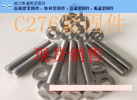 上海销售特采紧固件质量放心可靠 抱诚守真 栢尔斯道弗供应