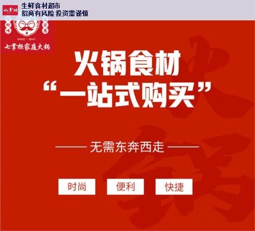 绍兴火锅食材实力好 客户至上「成都香乐汇餐饮管理供应」