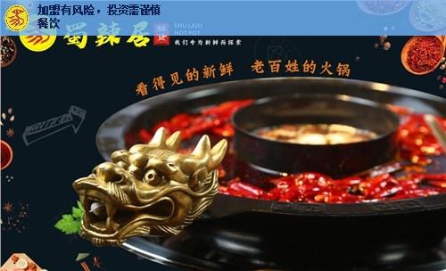 鲜货火锅主题美食加盟加盟,美食加盟