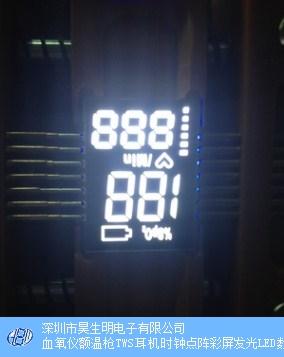 广州血氧仪屏哪个品牌好 数码管厂家「昊生明供」