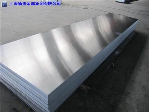 江苏2A12精度铝板销售电话「上海缅迪金属集团供应」