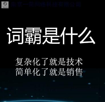 销售南京市全网营销推广直销南京一简网络科技供应