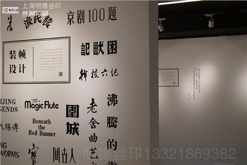 销售上海市墙面丝印排名明德供