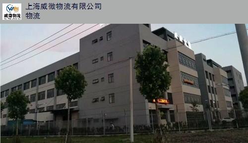 上海专线电商代发快递哪家好 值得信赖 上海威微物流供应