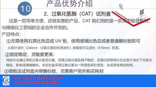 内蒙古过氧化氢酶CAT试剂盒客户至上,过氧化氢酶CAT试剂盒