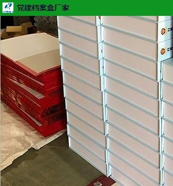 浙江党建资料档案盒需要多少钱「现生档案用品供应」