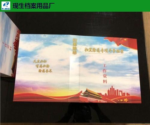 湖北彩印档案盒推荐厂家「现生档案用品供应」