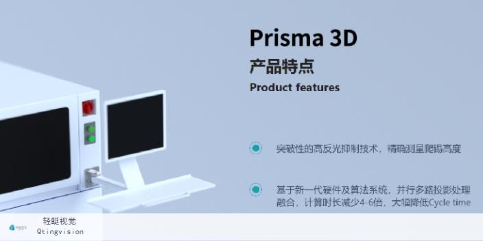 徐州進口3DAOI自動光學檢測儀