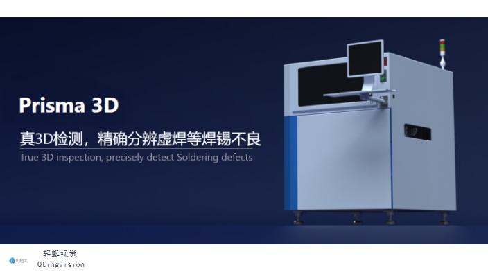 重庆全自动3DAOI评测