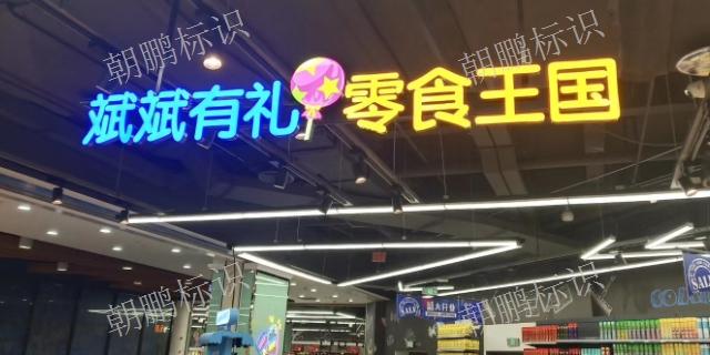 嘉興超市燈箱招牌「蘇州朝鵬標識供應」
