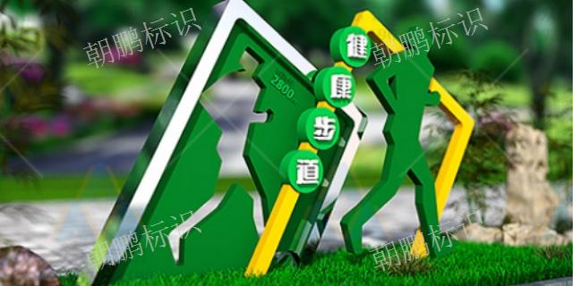上海导向牌园「苏州朝鹏标识供应」