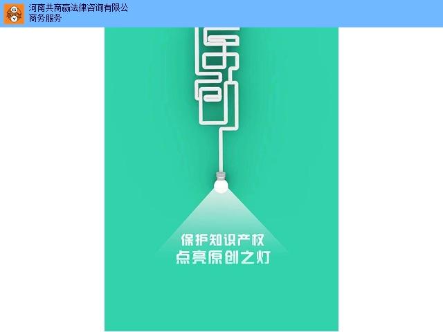 商標申請注冊 和諧共贏「河南共商贏法律咨詢供應」