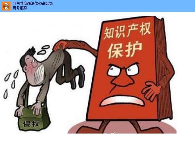 版权保护知识产权登记有没有必要 真诚推荐「河南共商赢法律咨询供应」