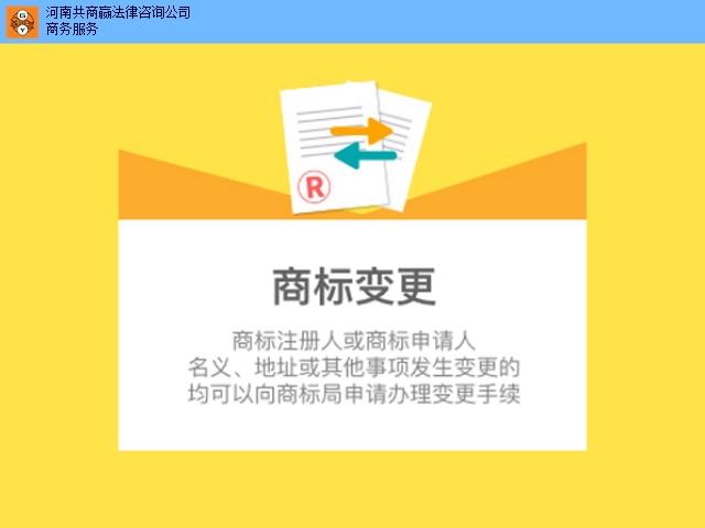 滄州商標文字注冊 服務至上「河南共商贏法律咨詢供應」