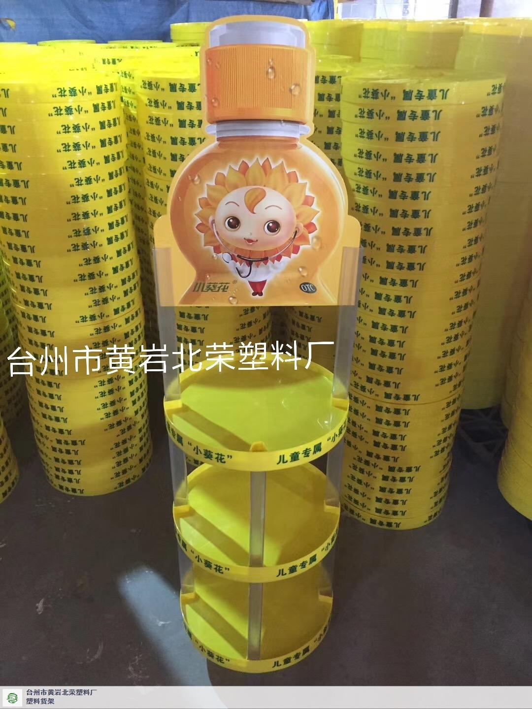 广东塑料展示架定制 欢迎咨询「北荣塑料厂供应」
