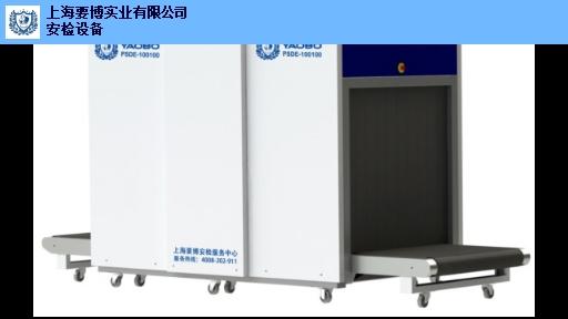**安檢機多少錢 推薦咨詢「上海要博實業供應」