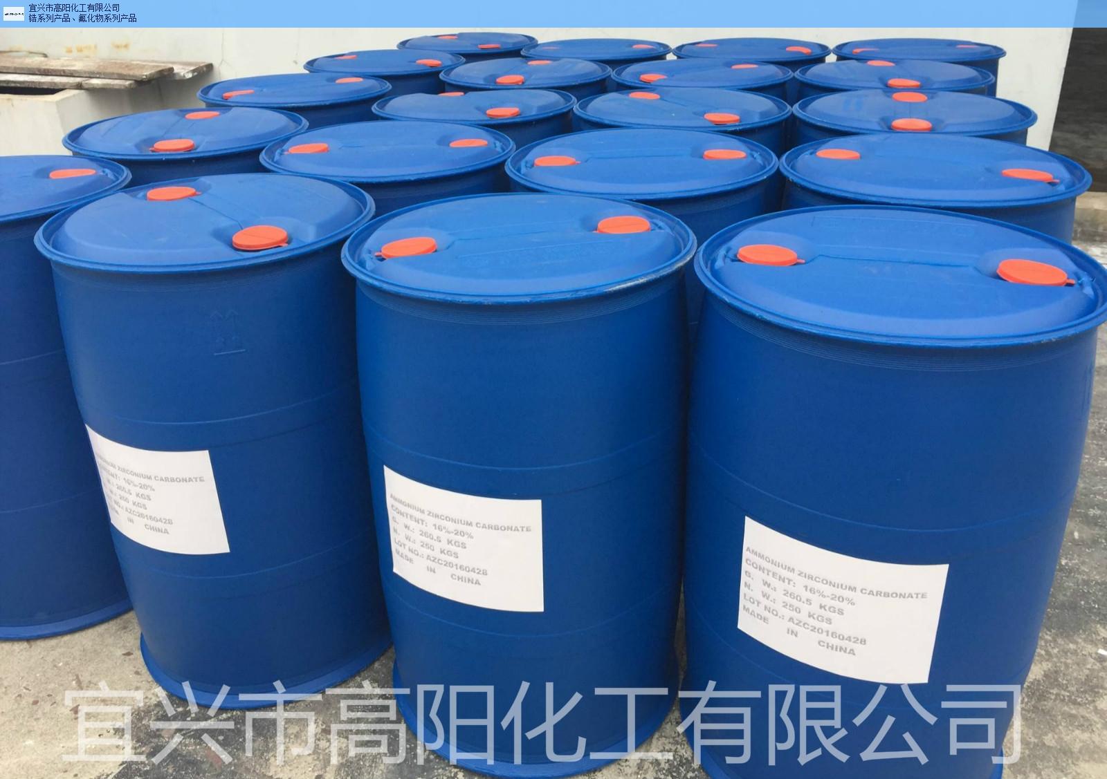 新品碳酸锆铵优质商家 和谐共赢 宜兴市高阳化工供应