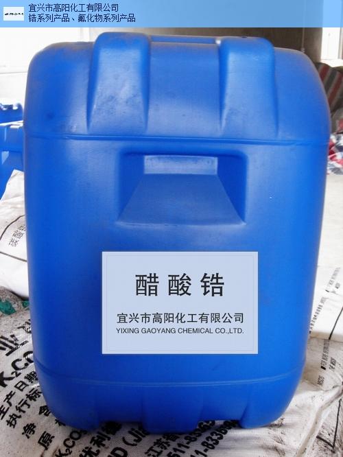 江苏氟锆酸现价 推荐咨询 宜兴市高阳化工供应