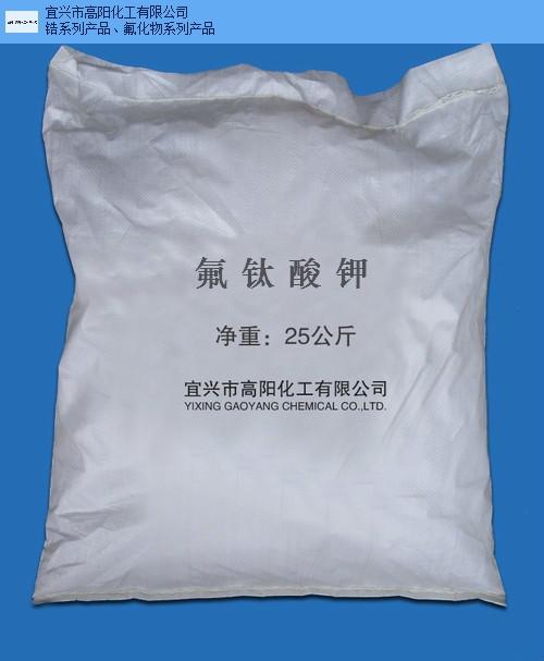 北京销售氟钛酸钾服务至上 诚信为本 宜兴市高阳化工供应