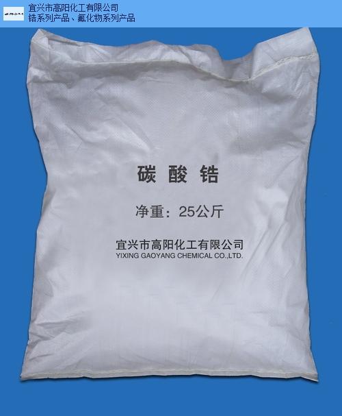 上海知名四氟化锆优质推荐 诚信为本 宜兴市高阳化工供应