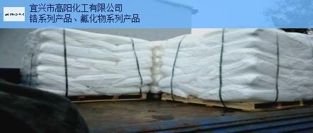 江苏二氧化锆企业 推荐咨询 宜兴市高阳化工供应