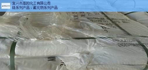 江苏 正规四氟化锆货源充足 欢迎咨询 宜兴市高阳化工供应