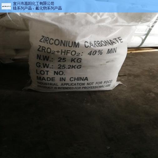 浙江大量四氟化锆质量服务 推荐咨询 宜兴市高阳化工供应