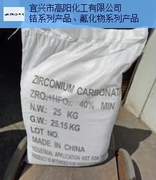 浙江氧氯化锆网上价格 推荐咨询 宜兴市高阳化工供应
