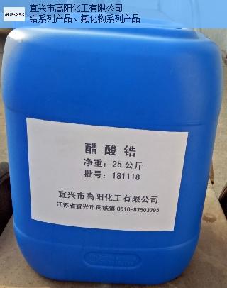 安徽碳酸锆钾优质商家 来电咨询 宜兴市高阳化工供应