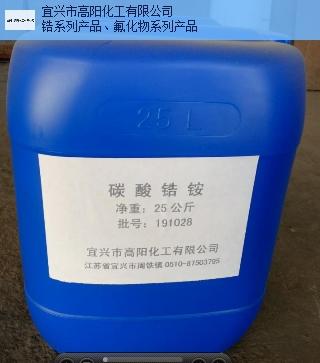 官方授权经销碳酸锆钾以客为尊 信息推荐 宜兴市高阳化工供应