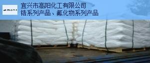 销售氧氯化锆价格行情 信息推荐 宜兴市高阳化工供应
