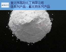 江苏氧氯化锆口碑推荐 推荐咨询 宜兴市高阳化工供应