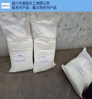 上海氧氯化锆批发厂家 诚信互利 宜兴市高阳化工供应